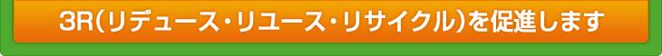 3R(リユース・リデュース・リサイクル)