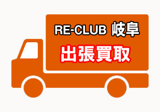 RE-CLUB 岐阜