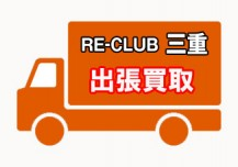 RE-CLUB 三重