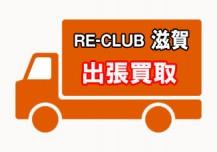 RE-CLUB 滋賀